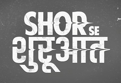 Shor_Se_Shuruaat_poster_movie_releases_worldwide_on_December.jpg