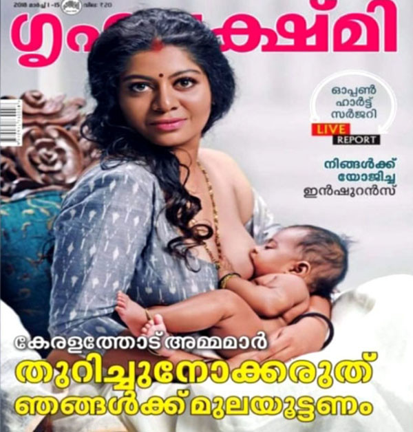 Grihalaksmi Magazine Cover Page