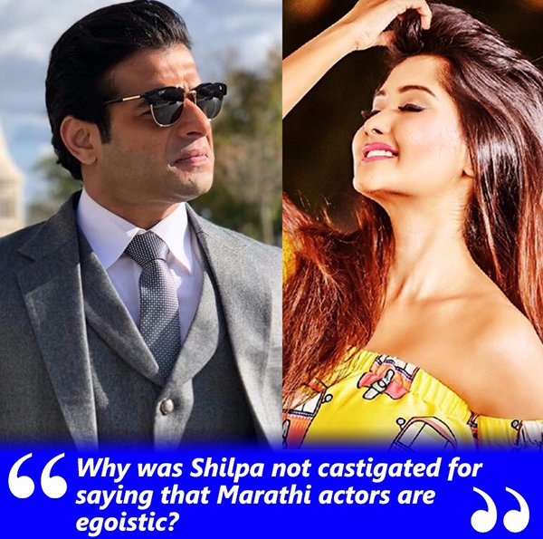 why was shilpa not castigated for saying that marathi actors are egoistic