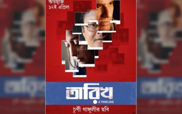 BRICS Film Festival 2019: Raima Sen, Saswata Chatterjee and Ritwick Chakraborty Starrer Tarikh To Be Screened At  Rio de Janeiro