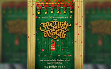 Aatpadi Nights Poster Release: Subodh Bhave Unveils The First Look For His Next Film