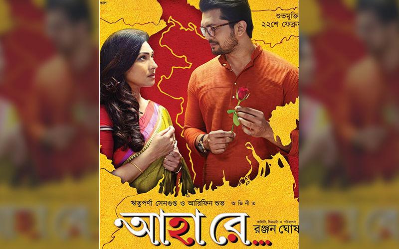 Asian Film Festival 2019: Ranjan Ghosh's 'Ahaa Re' Starring Rituparna Sengupta, Arifin Shuvoo Is Official Selection