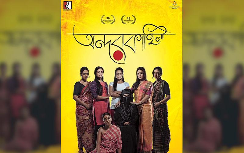 Priyanka Sarkar Releases Official Poster Of Arnab Middya's Andarkahini On Twitter