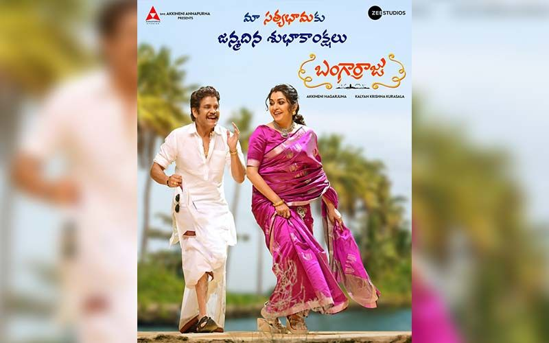 Bangaraju: Ramya Krishna Delightful Poster With Nagarjuna Released Today On The Occasion Of The Actresses' Birthday