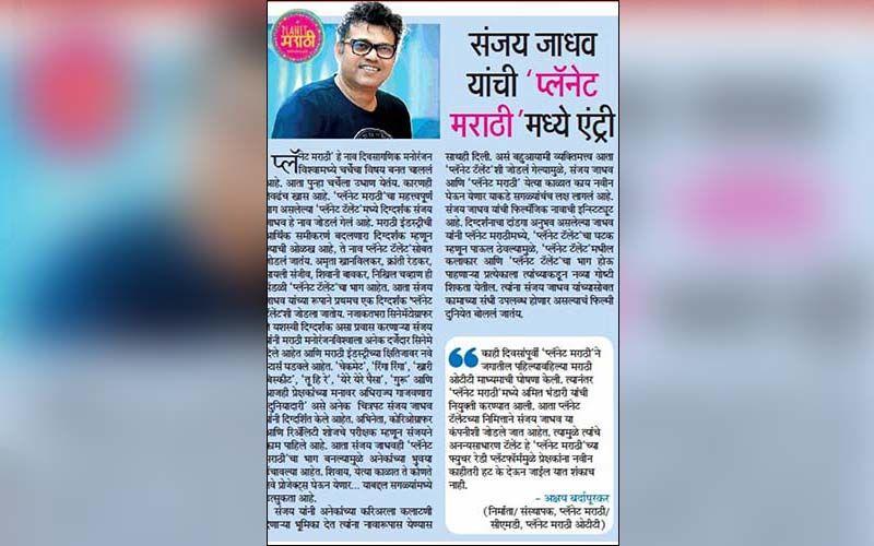 Sanjay Jadhav Joins The Planet Marathi Brigade Promising A New Leaf In Marathi Entertainment