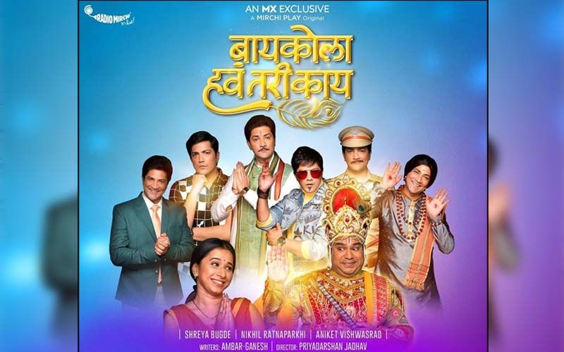 Baykola Hava Tari Kay: Aniket Vishwasrao And Shreya Bugde's MX Player Exclusive Marathi Series Got Released Today