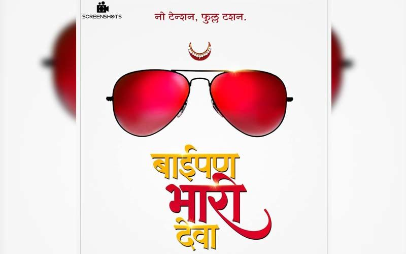 Baipan Bhari Deva: Kedar Shinde Presents A Woman Centric Marathi Entertainer