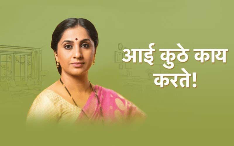 Aai Kuthe Kaay Karte, Spoiler Alert, 16th June 2021: Deshmukh Family Enjoys Sanjana's Departure