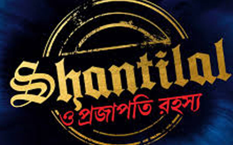 Shantilal O Projapoti Rohoshyo Director Pratim D Gupta Shares A Sweet Post On Twitter, Read Details