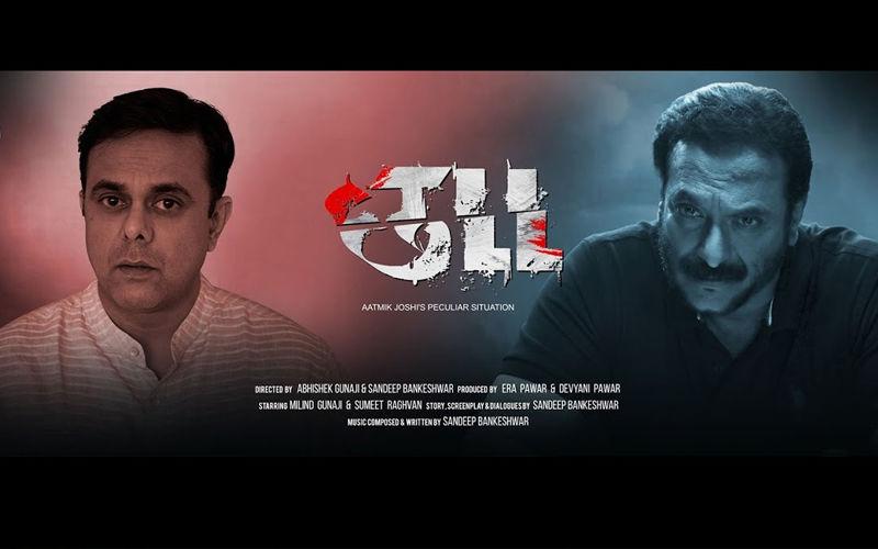 Chhall: A Thrilling Short Film Starring Sumeet Raghavan And Milind Gunaji Releases Today