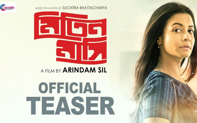 Mitin Mashi Official Teaser Crosses Two Lakh Views On Youtube, Shares Happiness On Twitter