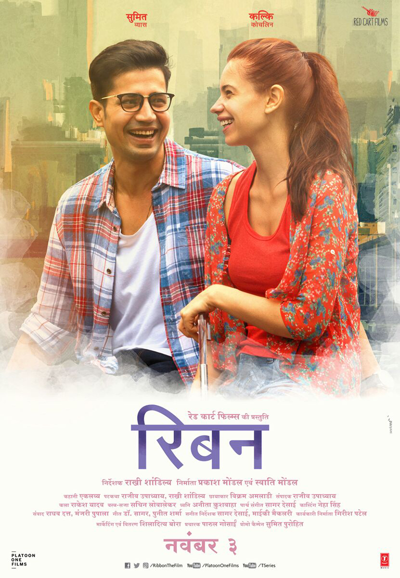 Sumeet Vyas and Kalki Koechlin In Ribbon Poster Hindi