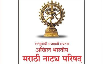 Akhil Bhartiya Natya Parishad Declare Help Worth 1 Crore 20 Lakh For Daily Wage Workers In The Marathi Theatre Industry