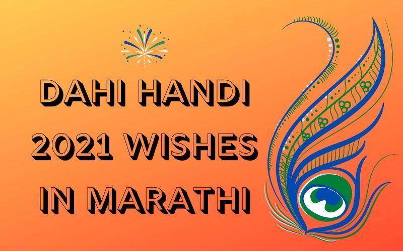 Dahi Handi 2021 Wishes In Marathi: Shri Krishna Janmashtami Wishes, Quotes, WhatsApp Messages, And Greetings To Celebrate Gopalkala