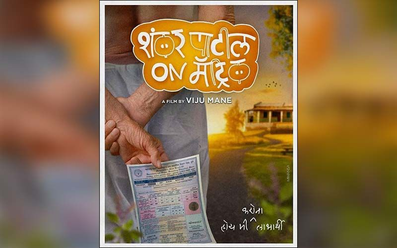 Shankar Patil On Matric: Bioscope Director Viju Mane Presents A Brand New Marathi Comedy