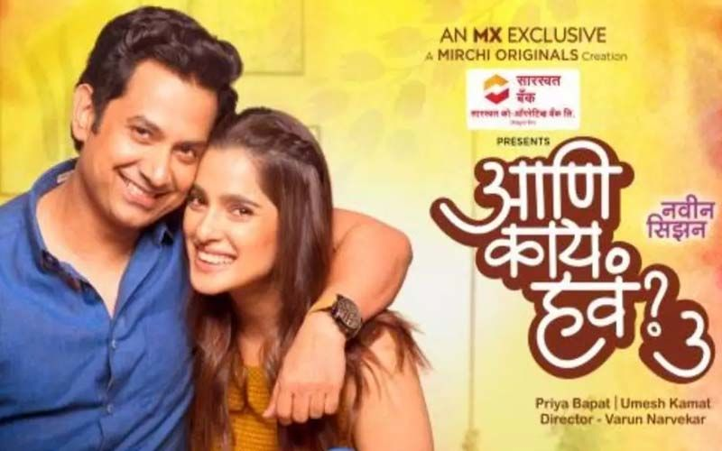 Aani Kay Hava 3: MX Player Brings Back The Most-Loved Marathi Couple On Screen Again For A Brand New Season