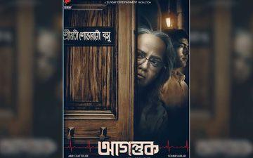 Agantuk Poster: Abir Chatterjee, Sohini Sarkar Reprise Satyajit Ray's Timeless Dream Characters