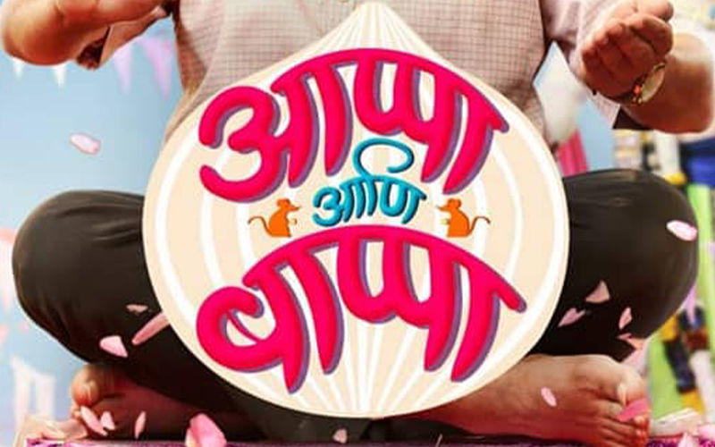 Appa Aani Bappa: Bharat Jadhav And Subodh Bhave Coming Together In Upcoming Marathi Comedy Film
