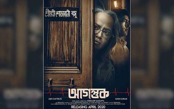 Agantuk Official Teaser Starring Sohini Sarkar, Abir Chatterjee Releasing Soon