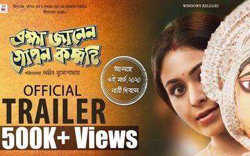 Brahma Janen Gopon Kommoti Trailer Crosses 1 Million Views On Youtube