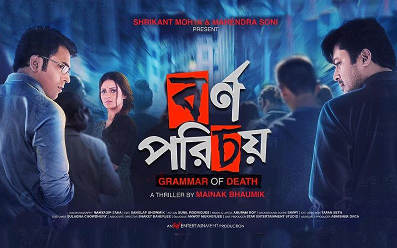Jisshu Sengupta, Abir Chatterjee Starrer 'Bornoporichoy' First Song to Release on 7 July