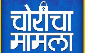 'Choricha Mamla': Official Trailer Of This Jitendra Joshi, Amruta Khanvilkar, And Aniket Vishwasrao Starrer Comedy Marathi Film Out Now