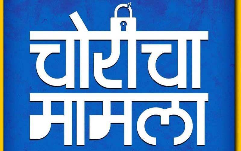 Choricha Mamla: The Rib-Tickling Marathi Comedy Film Starring Jitendra Joshi And Amruta Khanvilkar Out Today