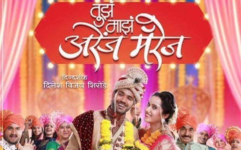 Tuze Maze Arrange Marriage: Official Poster Launch Of This Marathi Wedding Drama