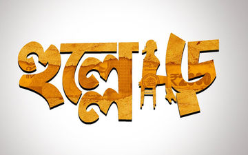 Director Abhimanyu Mukherjee's Comedy Drama 'Hullor' Official Logo Released