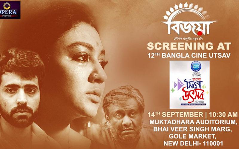 Kaushik Ganguly's Bijoya Starring Abir Chatterjee, Jaya Ahsan To Be Screened At Bangla Cine Utsav 2019