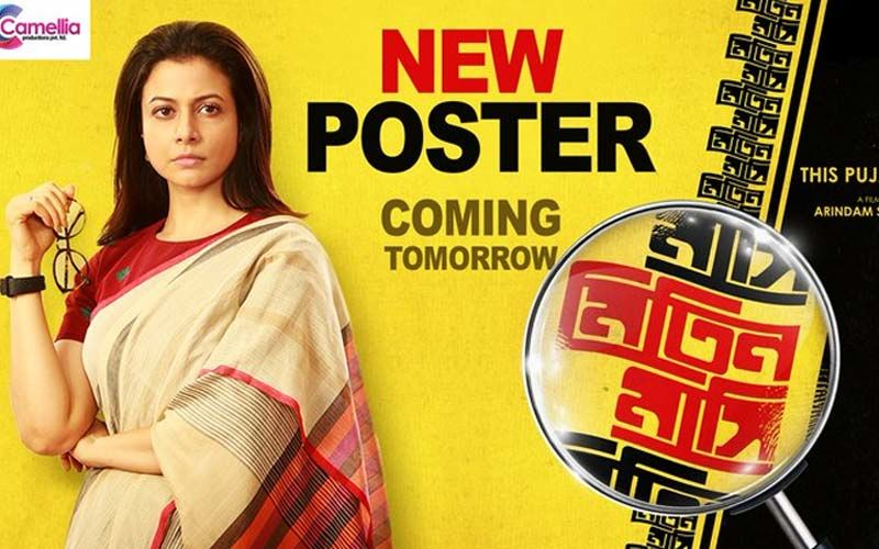 Koel Mallick Starrer 'Mitin Mashi' Poster Releasing Tomorrow, Read Details Inside