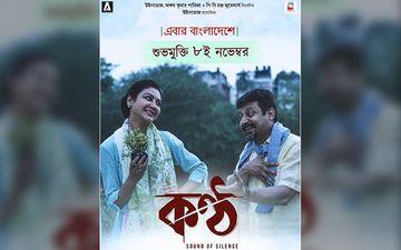 Konttho:  Shiboprosad Mukherjee And Nandita Roy's Directorial To Release In Bangladesh On Nov 8