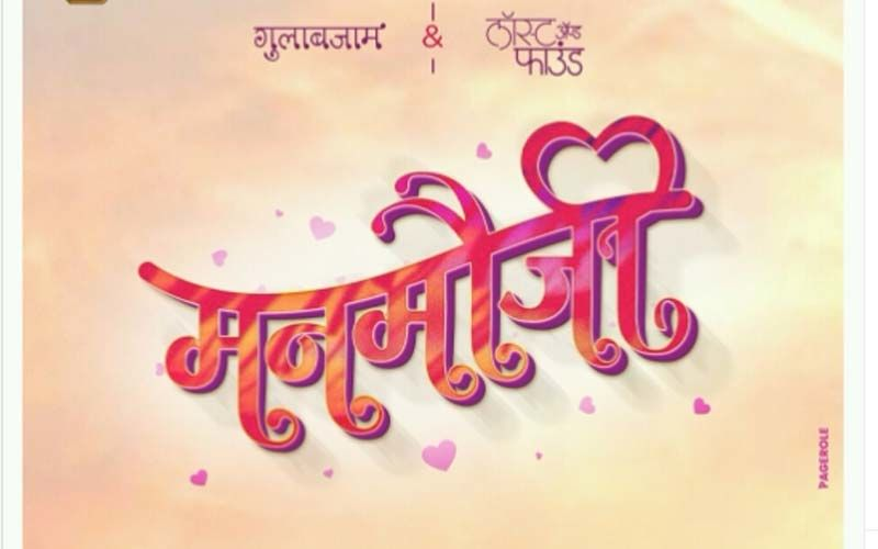 Manmauji: Guess Who Is This Actress Starring In Upcoming Romantic Marathi Film