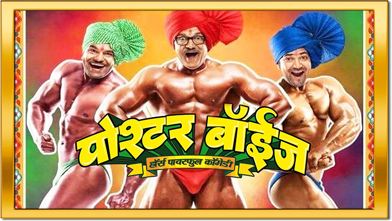 marathi movie poshter boys