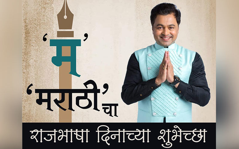Marathi Bhasha Din 2020: Ravi Jadhav, Spruha Joshi, Amruta Khanvilkar And Subodh Bhave Wish Fans On This Day
