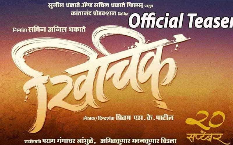 Prathamesh Parab Shares The New Trailer Of Upcoming Marathi Film 'Khichik' Starring Siddharth Jadhav