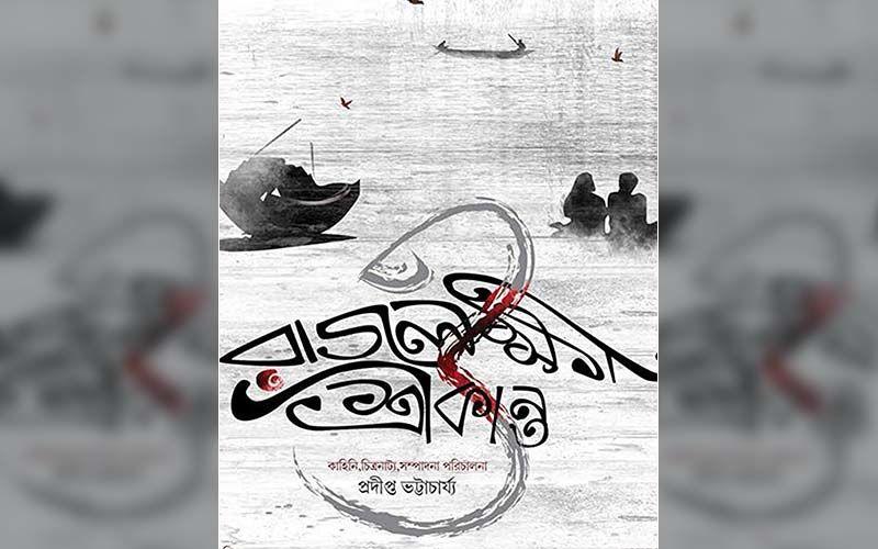 Rajlokhi O Srikanto: This Is How Jyotika Jyoti Bagged The Role Of Rajlokhi, Read Inside