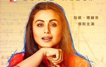 चाइना में चला रानी मुखर्जी का जादू, फिल्म हिचकी की कमाई हुई 100 करोड़ के पार