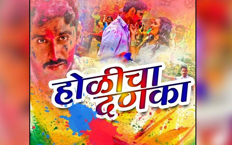 Holi 2020: Top 5 Marathi Holi Songs To Set The Groove For Your Party This Year