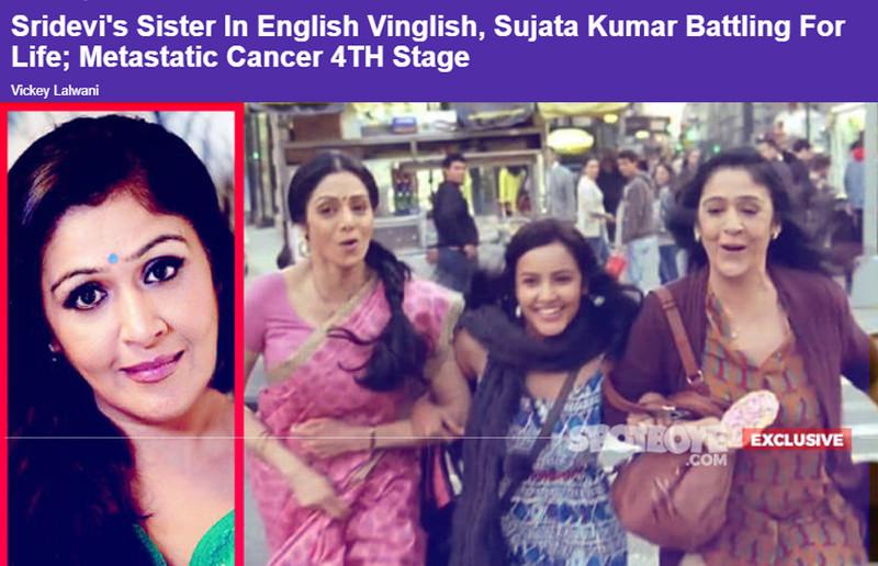 suchitra krishnamoorthi sister sujata kumar